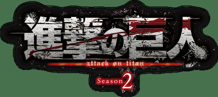 TVアニメ「進撃の巨人」Season2公式サイト