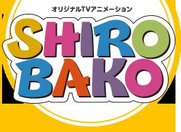 TVアニメ「SHIROBAKO」公式サイト