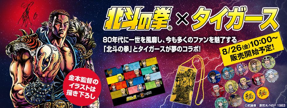 『北斗の拳』×阪神タイガースコラボ企画