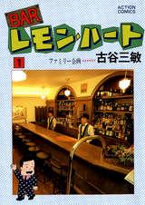 『BARレモン・ハート』 1巻:ソク読み