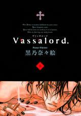 『Vassalord.』1巻が試し読みできる|ソク読み