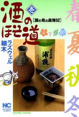 『酒のほそ道』 1巻:ソク読み