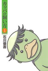 ソク読み 『カッパの飼い方』 無料試し読みはコチラ!!