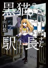 ソク読み 『黒猫の駅長さん』 無料試し読みはコチラ!!