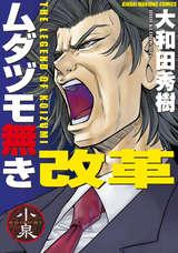 ソク読み 『ムダヅモ無き改革』 試し読みはコチラ!!
