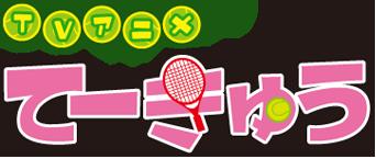 TVアニメ『てーきゅう』公式サイト