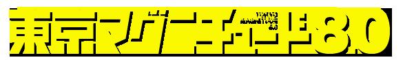 東京マグニチュード8.0 公式サイトはコチラ!!