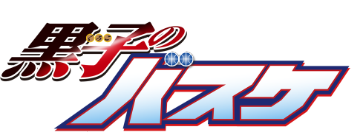 黒子のバスケ アニメ公式サイト