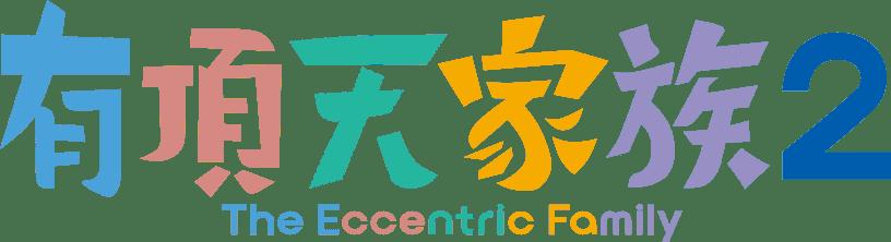 TVアニメ「有頂天家族2」公式サイト