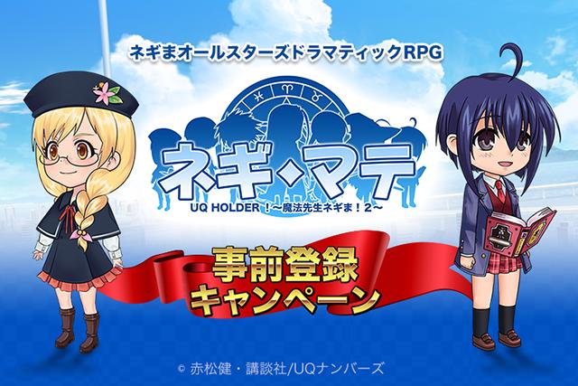 『UQ HOLDER!~魔法先生ネギま!2~』スマホゲームに!!