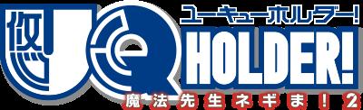 TVアニメ「UQ HOLDER!~魔法先生ネギま!2~」公式サイト