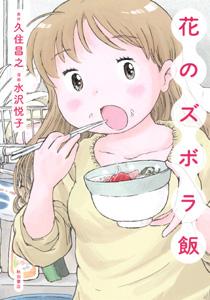秋田書店 無料試し読みはコチラ!!
