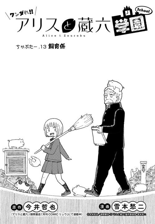 『アリスと蔵六』スピンオフ第13話&Twitterアイコン更新!!