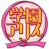 アニプレックス 学園アリス アニメ公式サイトはコチラ!!
