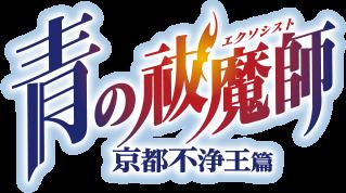 TVアニメ「青の祓魔師 京都不浄王篇」公式サイト 壁紙DLはコチラ!!