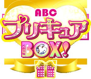 朝日放送|ABCプリキュアBOX!