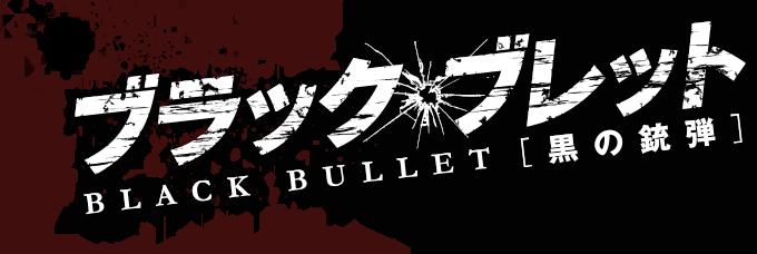 TVアニメ「ブラック・ブレット」公式サイト