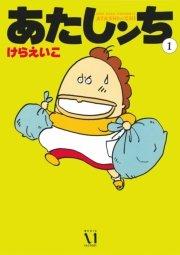 コミックシーモア 無料試し読みはコチラ!!
