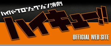 ハイパープロジェクション演劇「ハイキュー!!」ポータブルホームページ