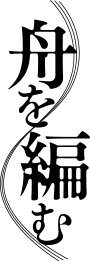 TVアニメ「舟を編む」 | 公式サイト