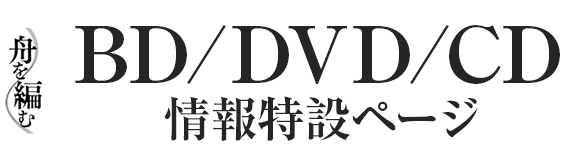 BD/DVD/CD情報特設ページ   舟を編む 詳細はコチラ!!