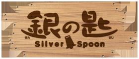 TVアニメ「銀の匙 Silver Spoon」公式サイト
