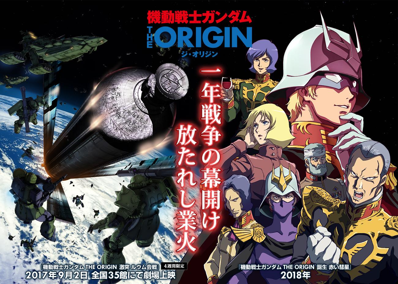 上映時期が決定! 『機動戦士ガンダム THE ORIGIN』第4弾の最新情報に注目!