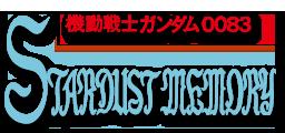 機動戦士ガンダム0083 公式サイト ←コチラからアニメ第1話を無料視聴!!
