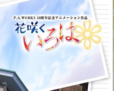 「TVシリーズ 花咲くいろは」公式サイト