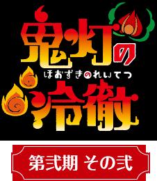 TVアニメ「鬼灯の冷徹」公式サイト