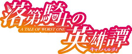 TVアニメ「落第騎士の英雄譚」公式サイト