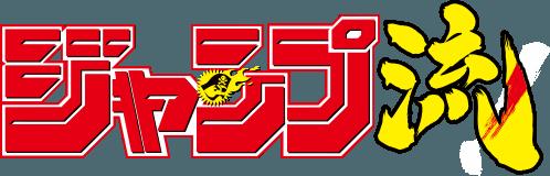 DVD付分冊マンガ講座『ジャンプ流!』公式サイト