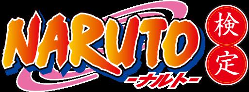 「NARUTO-ナルト-検定」公式サイト 詳細、申込受付はコチラから!!