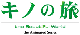 キノの旅 -the Beautiful World- the Animated Series 公式サイト