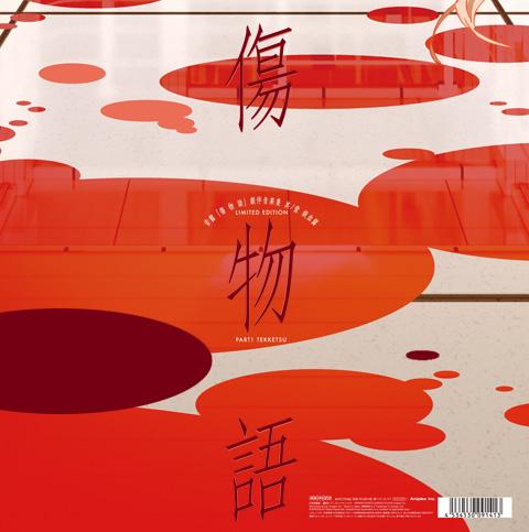 Ⅱ熱血篇 - 「傷物語」公式サイト