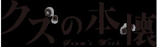 TVアニメ「クズの本懐」オフィシャルサイト