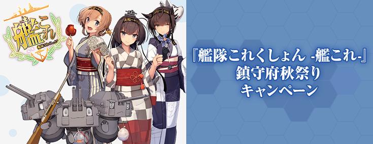 ローソン『艦隊これくしょん -艦これ-』鎮守府秋祭り キャンペーン