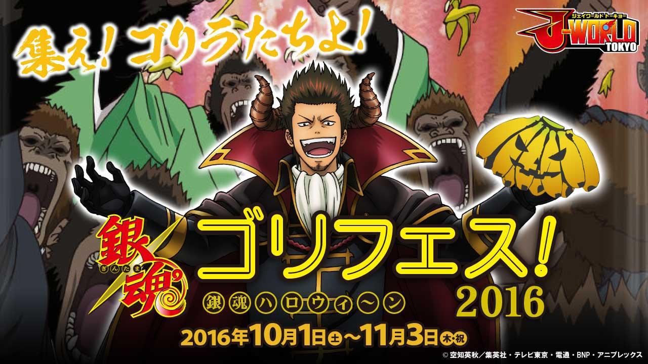 『銀魂』ハロウィーンイベントをJ-WORLDで開催!!
