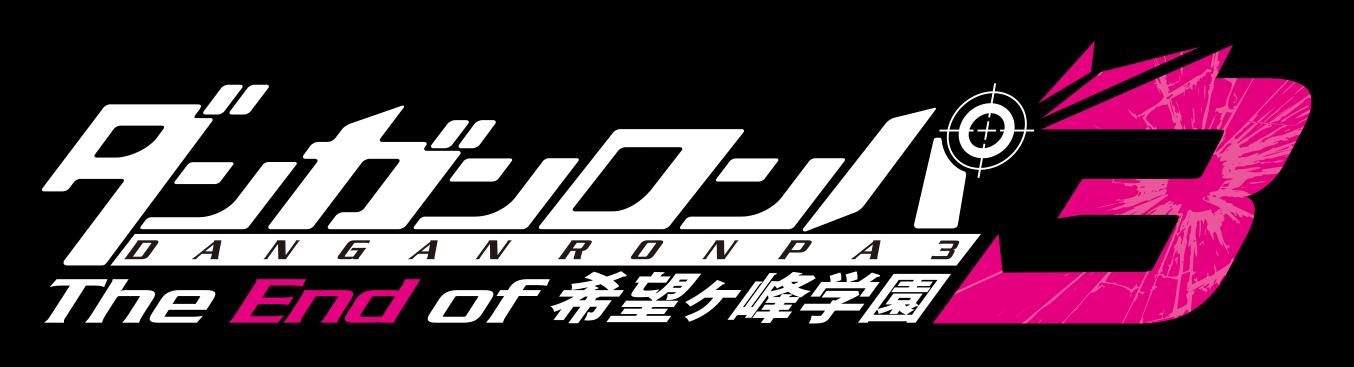 アニメ『ダンガンロンパ3-The End of 希望ヶ峰学園-』のファンミーティング開催が決定!