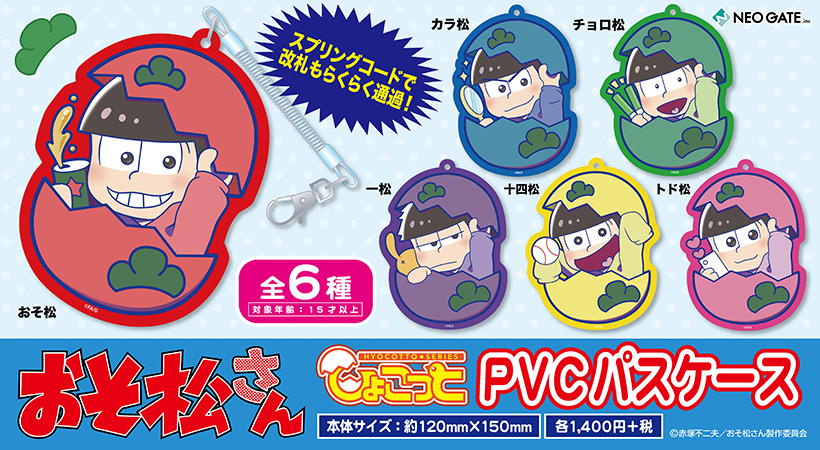 推し松アピール向け『おそ松さん』のパスケースが新発売!