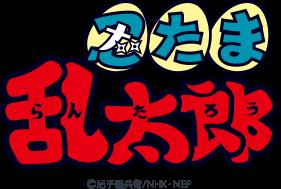 忍たま乱太郎 | NHKアニメワールド