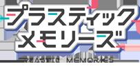 TVアニメ「プラスティック・メモリーズ」オフィシャルサイト