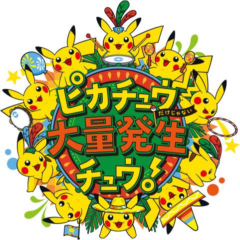 ポケットモンスターオフィシャルサイト