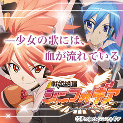 戦姫絶唱シンフォギア 公式サイト