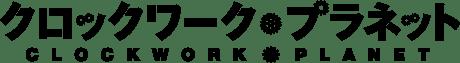 クロックワーク・プラネット 公式ホームページ|TBSテレビ