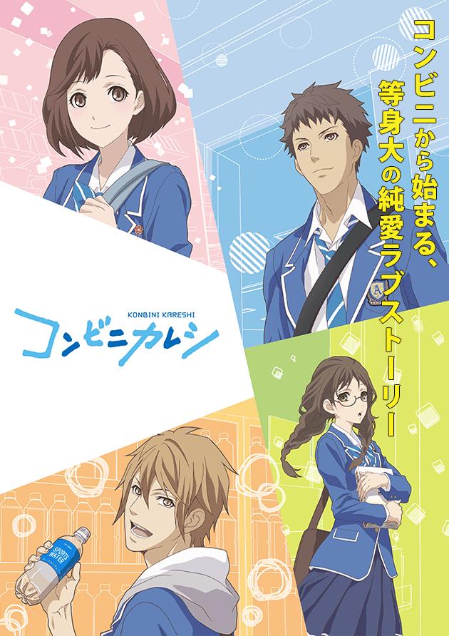 『コンビニカレシ 』7/6より放送開始!!