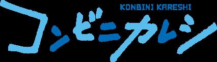 コンビニカレシ 公式ホームページ|TBSテレビ