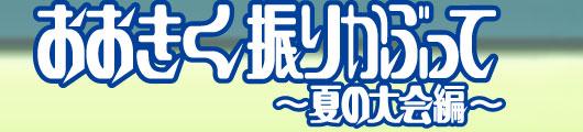 TBSアニメーション・おおきく振りかぶって 公式ホームページ - TBSテレビ