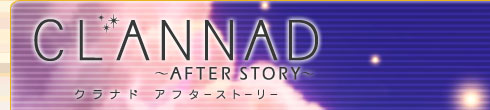TBSアニメーション 「CLANNAD AFTER STORY」公式ホームページ