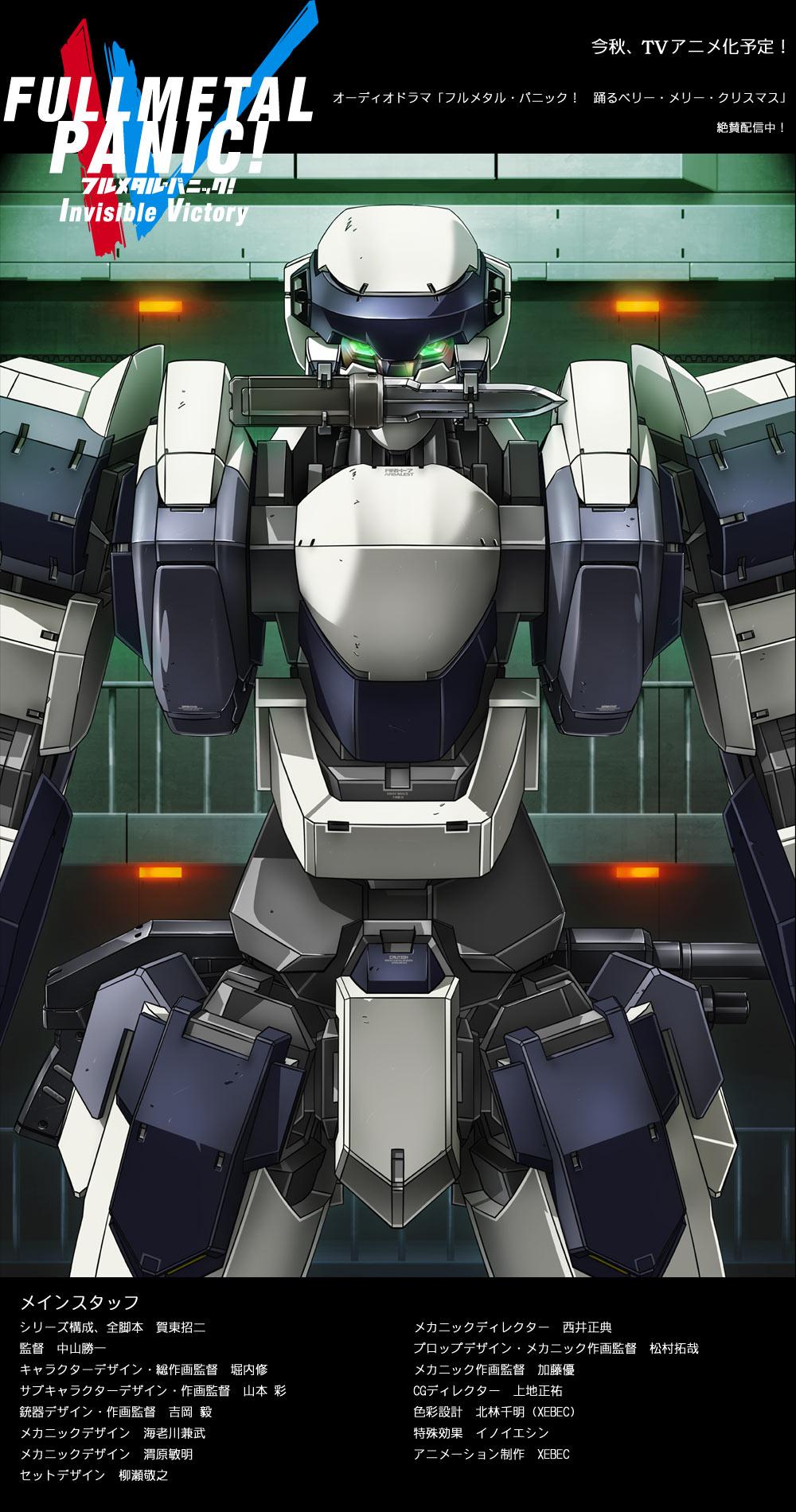 【フルメタル・パニック!IV】オフィシャルサイト